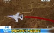 伊朗空军举行大规模演习
