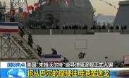 """美国""""朱姆沃尔特""""级导弹驱逐舰正式入编"""