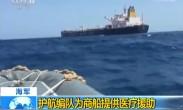 海军:护航编队为商船提供医疗援助