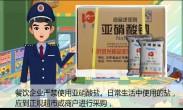 餐饮企业严禁使用亚硝酸盐