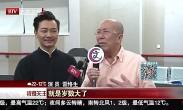 《大宅门》揭幕国家话剧院2016秋冬演出季