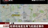 上海:虹桥机场发生两飞机接近事件
