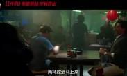 """《邻家大贱谍》新片段现中国元素 """"广告狂人""""爱吃中国蛇肉"""