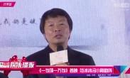 《一句顶一万句》首映 范冰冰冯小刚助阵