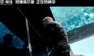 《机械师2:复活》惊现高空泳池杀人