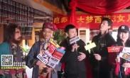 《大梦西游3》盛大开机 张天其为演唐僧狂增肥