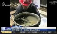 """河南古墓挖出""""一碗牛肉汤""""?专家:实为地下渗水"""