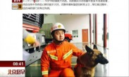南京退伍消防战士沈鹏如愿带走他的搜救犬战友