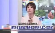 台湾名嘴曝富二代荒淫派对 称行为似禽兽