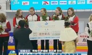 首届中国青海国际冰壶邀请赛落幕