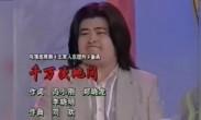 刘欢青涩演出旧照曝光 原来20年前的他就没有脖子