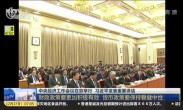 中央经济工作会议在京举行  习近平发表重要讲话