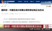 国防部:中国在南沙部署必要防御设施正当合法