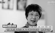 京剧表演艺术家黄孝慈9日去世 终年73岁