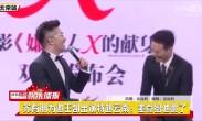 苏有朋为邀王凯出演特赴云南:差点给他跪了