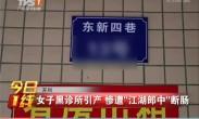 """深圳:女子黑诊所引产 惨遭""""江湖郎中""""断肠"""