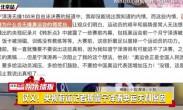 仗义!央视游泳记者披露宁泽涛奥运失利原因