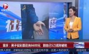 重庆:男子买彩票花光6600元 割自己5刀谎称被抢