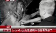 Lady Gaga为超级碗中场秀表演拼了