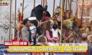 吴佩慈和男友带子女现身嘉年华 骑木马超温馨