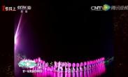 难忘的瞬间3《最忆是杭州》文艺晚会