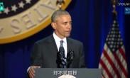 奥巴马泪洒卸任演说现场