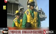 辽宁舰新年首次训练:航母编队实兵实弹 提高航空保障能力