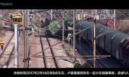 情人节当天 卢森堡发生火车相撞事故 多人死伤