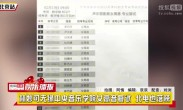 林妙可无缘中央音乐学院女高音复试 北电也落榜