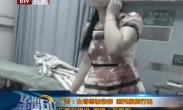 广西:女导医被伤害 医托报复行凶