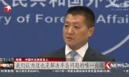 中国外交部:对话协商是解决朝鲜半岛问题的唯一出路