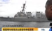美国再向南海派出最强导弹驱逐舰
