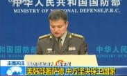 国防部例行记者会:美韩部署萨德 中方坚决保卫国家