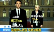 法国总统大选:勒庞承认败选 马克龙获胜