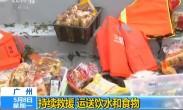 广州:暴雨侵袭 日降雨量破历史极值——持续救援 运送饮水和食物