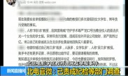北京电影学院教师遭网友举报事件