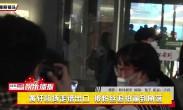 黄轩机场走错出口 被粉丝追拍逼到角落