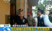 意大利一黑手党头目落网 罪犯被捕仿若明星出行 警方受指责