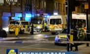 英国三个月内连发三起恐袭事件