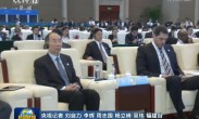 金砖国家政党 智库和民间社会组织论坛在福州开幕 刘云山出席并发表主旨讲话
