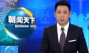 31名中国公民被关押:中国驻赞比亚大使馆提出交涉