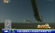 大型太阳能无人机完成万米高空飞行