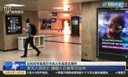 比利时布鲁塞尔中央火车站发生爆炸