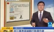 浙江高考阅读题成段子 原作者走红网络