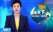 中国外交部:美舰擅入中国领海严重侵犯我主权