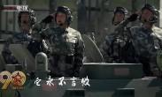 【独家】朱日和阅兵mv震撼发布-中国军网八一电视
