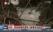 日本:西南部暴雨遇难人数增至18人