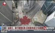 加拿大:举行隆重庆典 庆祝联邦成立150周年
