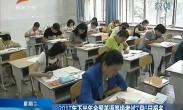 2017年下半年全国英语等级考试7月6日报名