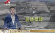 曾致3名中国旅客遇难:韩亚客机旧金山事故视频曝光